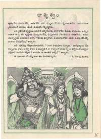 January 1977 Telugu Chandamama magazine page 35