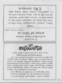 January 1977 Telugu Chandamama magazine page 67