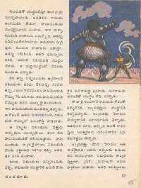 January 1977 Telugu Chandamama magazine page 55