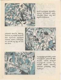January 1977 Telugu Chandamama magazine page 62