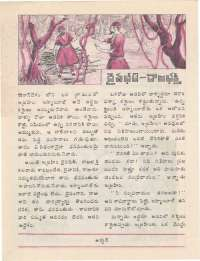 January 1977 Telugu Chandamama magazine page 48
