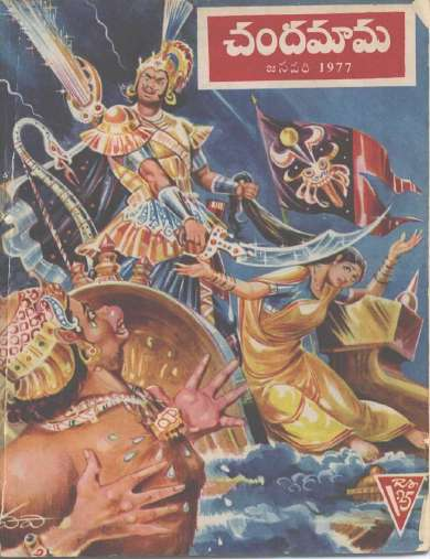 January 1977 Telugu Chandamama magazine cover page