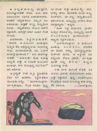 January 1977 Telugu Chandamama magazine page 20