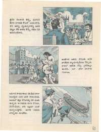 January 1977 Telugu Chandamama magazine page 63