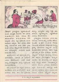 January 1977 Telugu Chandamama magazine page 36