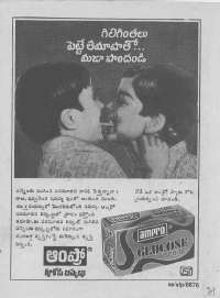 January 1977 Telugu Chandamama magazine page 71