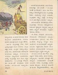 January 1977 Telugu Chandamama magazine page 58