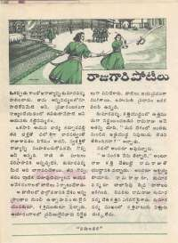 January 1977 Telugu Chandamama magazine page 26