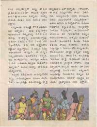 January 1977 Telugu Chandamama magazine page 60
