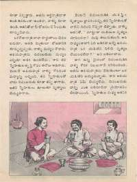 June 1977 Telugu Chandamama magazine page 23