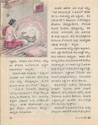 June 1977 Telugu Chandamama magazine page 22