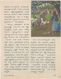 June 1977 Telugu Chandamama magazine page 13