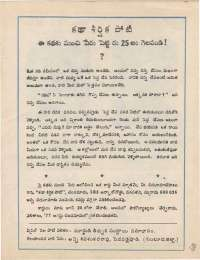 June 1977 Telugu Chandamama magazine page 63