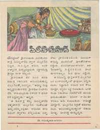 June 1977 Telugu Chandamama magazine page 51