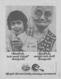 June 1977 Telugu Chandamama magazine page 65