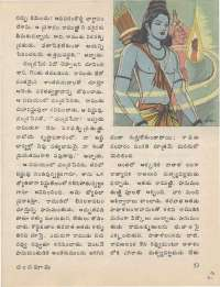 June 1977 Telugu Chandamama magazine page 53