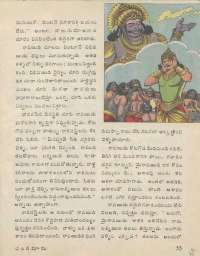 June 1977 Telugu Chandamama magazine page 55
