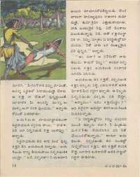 June 1977 Telugu Chandamama magazine page 16