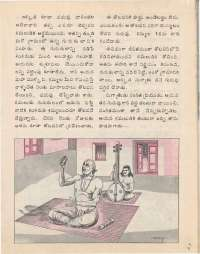 June 1977 Telugu Chandamama magazine page 27