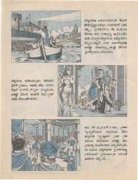 June 1977 Telugu Chandamama magazine page 60