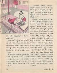June 1977 Telugu Chandamama magazine page 26
