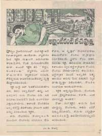 June 1977 Telugu Chandamama magazine page 33