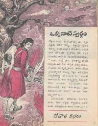 June 1977 Telugu Chandamama magazine page 19