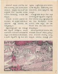 June 1977 Telugu Chandamama magazine page 43