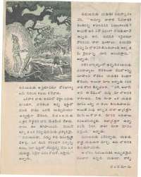 June 1977 Telugu Chandamama magazine page 20