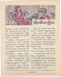 June 1977 Telugu Chandamama magazine page 47