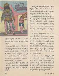June 1977 Telugu Chandamama magazine page 56