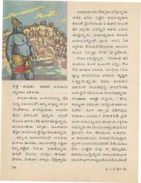 June 1977 Telugu Chandamama magazine page 54