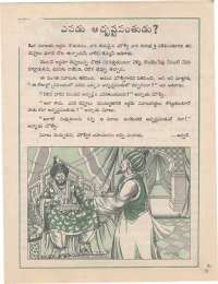 June 1977 Telugu Chandamama magazine page 29