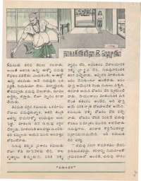 June 1977 Telugu Chandamama magazine page 25