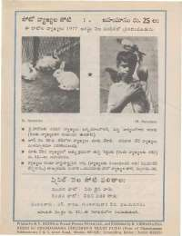 June 1977 Telugu Chandamama magazine page 64