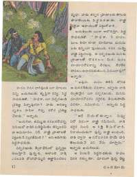 June 1977 Telugu Chandamama magazine page 12