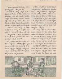 June 1977 Telugu Chandamama magazine page 32