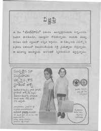June 1977 Telugu Chandamama magazine page 4