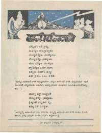June 1977 Telugu Chandamama magazine page 6
