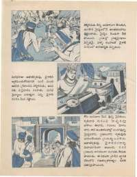 June 1977 Telugu Chandamama magazine page 62