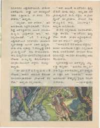 June 1977 Telugu Chandamama magazine page 18