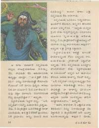 June 1977 Telugu Chandamama magazine page 14