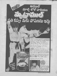 June 1977 Telugu Chandamama magazine page 67