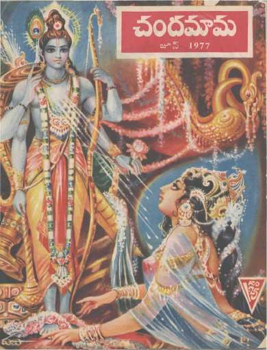 June 1977 Telugu Chandamama magazine cover page