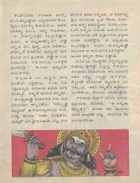 June 1977 Telugu Chandamama magazine page 58