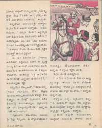 June 1977 Telugu Chandamama magazine page 35
