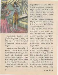 June 1977 Telugu Chandamama magazine page 52