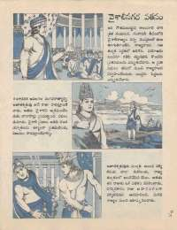 June 1977 Telugu Chandamama magazine page 59