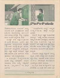 June 1977 Telugu Chandamama magazine page 40