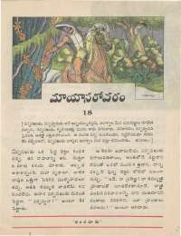June 1977 Telugu Chandamama magazine page 11